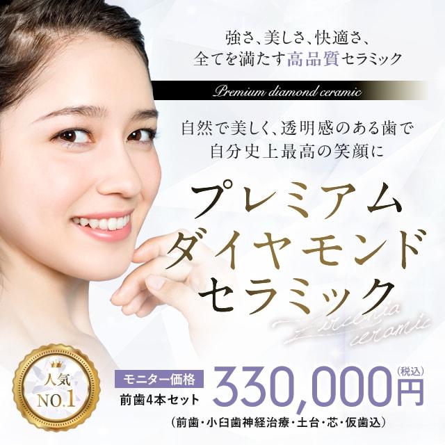セラミック 歯 値段